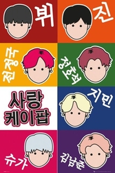K-pop faces - plakat