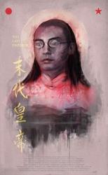 Ostatni cesarz - plakat premium wymiar do wyboru: 30x40 cm