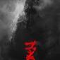 Godzilla - plakat premium wymiar do wyboru: 29,7x42 cm