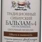 Babuszka agafia tradycyjny syberyjski balsam odżywczy do włosów nr 4 kwiatowy propolis – objętość i przepych, 550 ml