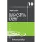 Diagnostyka karmy 10