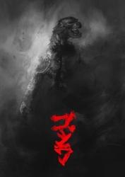 Godzilla - plakat premium wymiar do wyboru: 21x29,7 cm